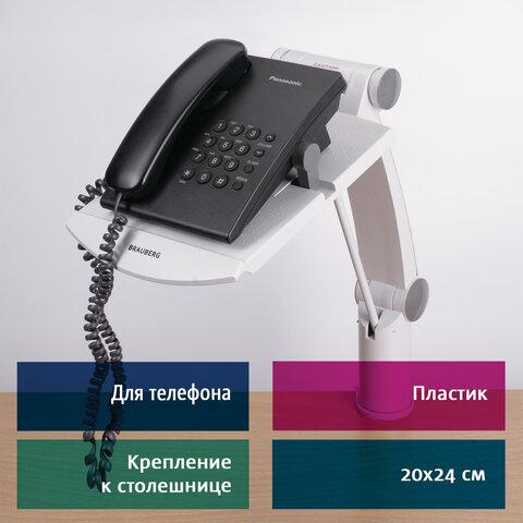 Подставка BRAUBERG под телефон, размер платформы 200х240 мм, серая, 510192
