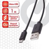 Кабель USB 2.0-micro USB, 1 м, SONNEN, медь, для передачи данных и зарядки, черный, 513115