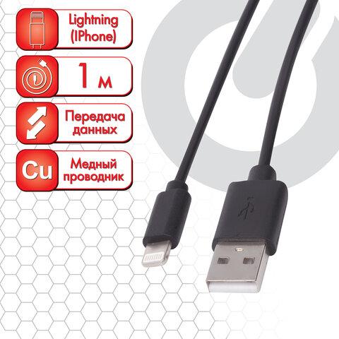 Кабель USB 2.0-Lightning, 1 м, SONNEN, медь, для передачи данных и зарядки iPhone/iPad, 513116