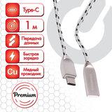 Кабель USB 2.0-Type-C, 1 м, SONNEN Premium, медь, передача данных и быстрая зарядка, 513127