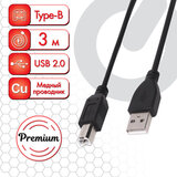 Кабель USB 2.0 AM-BM, 3 м, SONNEN Premium, медь, для периферии, экранированный, черный, 513129