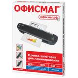 Пленки-заготовки для ламинирования А4, КОМПЛЕКТ 100 шт., 100 мкм, ОФИСМАГ, 530802