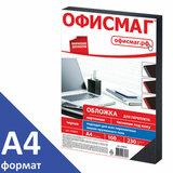 Обложки картонные для переплета, А4, КОМПЛЕКТ 100 шт., тиснение под кожу, 230 г/м<sup>2</sup>, черные, ОФИСМАГ, 530834