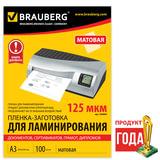 Пленки-заготовки для ламинирования BRAUBERG, комплект 100 шт., для формата А3, 125 мкм, матовые, 530893