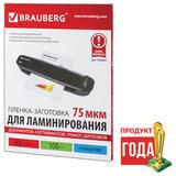 Пленки-заготовки для ламинирования А3, КОМПЛЕКТ 100 шт., 75 мкм, BRAUBERG, 530894
