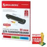 Пленки-заготовки для ламинирования BRAUBERG, комплект 100 шт., для формата А4, 80 мкм, матовые, 530896