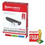 Пленки-заготовки для ламинирования BRAUBERG, комплект 100 шт., 65х95 мм, 100 мкм, 530903