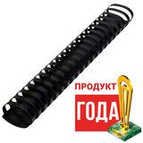 Пружины пластиковые для переплета, КОМПЛЕКТ 50 шт., 45 мм (для сшивания 341-410 л.), черные, BRAUBERG, 530932