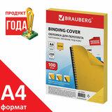 Обложки картонные для переплета, А4, КОМПЛЕКТ 100 шт., тиснение под кожу, 230 г/м<sup>2</sup>, желтые, BRAUBERG, 530950