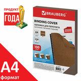 Обложки картонные для переплета, А4, КОМПЛЕКТ 100 шт., тиснение под кожу, 230 г/м<sup>2</sup>, коричневые, BRAUBERG, 530951