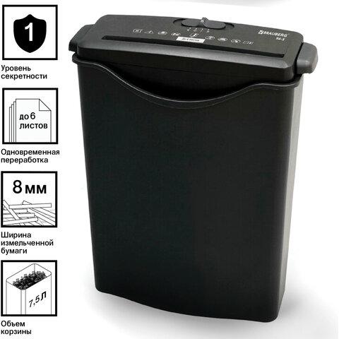 Уничтожитель (шредер) BRAUBERG S6-S, 1 уровень секретности, полоски 8 мм, 6 листов, 7,5 л, 531087