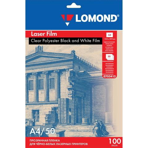 Пленка LOMOND для черно-белых лазерных принтеров, 50 шт., А4, 100 мкм, 0705415