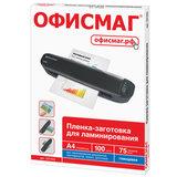 Пленки-заготовки для ламинирования А4, КОМПЛЕКТ 100 шт., 75 мкм, ОФИСМАГ, 531453
