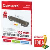 Пленки-заготовки для ламинирования А4, КОМПЛЕКТ 100 шт., 150 мкм, BRAUBERG, 531776