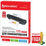 Пленки-заготовки для ламинирования BRAUBERG, комплект 100 шт., для формата А3, 175 мкм, 531778