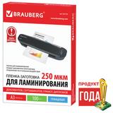 Пленки-заготовки для ламинирования BRAUBERG, комплект 100 шт., для формата А3, 250 мкм, 531779