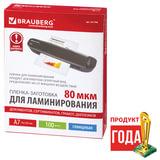 Пленки-заготовки для ламинирования BRAUBERG, комплект 100 шт., для формата А7, 80 мкм, 531786