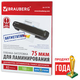 Пленки-заготовки для ламинирования АНТИСТАТИК BRAUBERG, комплект 100 шт., для формата A3, 75 мкм, 531796