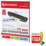 Пленки-заготовки для ламинирования АНТИСТАТИК BRAUBERG, комплект 100 шт., для формата A3, 125 мкм, 531797