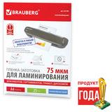 Пленки-заготовки для ламинирования BRAUBERG, комплект 25 шт., на клеевой основе для формата A4, 75 мкм, 531798