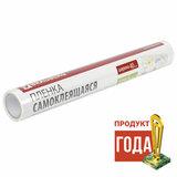 Плёнка для ручного ламинирования, самоклеящаяся, прозрачная, рулон, 400 мм х 3 м, 75 мкм, BRAUBERG, 531799