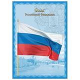 """Плакат с государственной символикой """"Флаг РФ"""", А4, мелованный картон, фольга, BRAUBERG, 550111"""