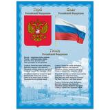 """Плакат с государственной символикой """"Гимн, герб, флаг"""", А4, мелованный картон, BRAUBERG, 550113"""