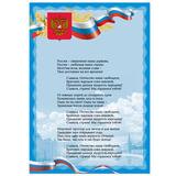 """Плакат с государственной символикой """"Гимн РФ"""", А3, мелованный картон, фольга, BRAUBERG, 550115"""