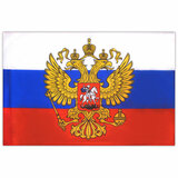 Флаг России 90х135 см, с гербом РФ, BRAUBERG, 550178, RU02
