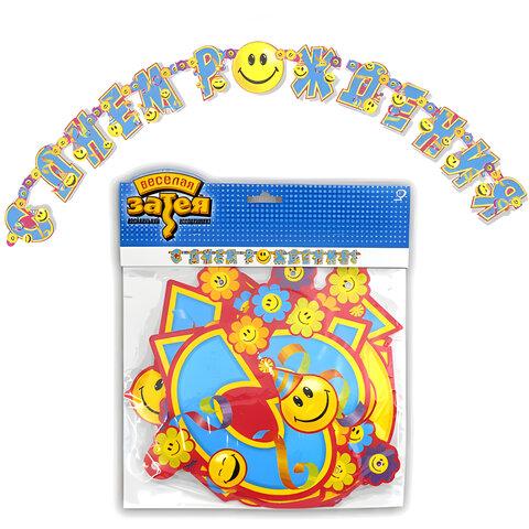 Праздничная гирлянда-буквы С ДНЕМ РОЖДЕНИЯ улыбки, длина 225см, в упаковке с европодвесом, 1505-0045
