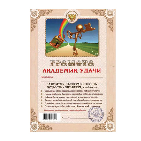 "Грамота Шуточная ""Академика удачи"", А4, мелованный картон, AB0000042"