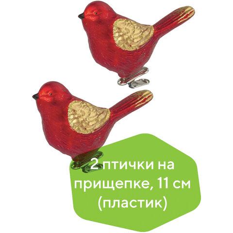 """Украшения елочные ЗОЛОТАЯ СКАЗКА """"Птичка"""", НАБОР 2 шт., пластик, 11 см, цвет красный с золотыми крыльями, 590893"""