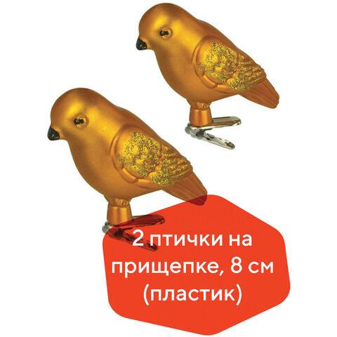 """Украшения елочные ЗОЛОТАЯ СКАЗКА """"Птичка"""", НАБОР 2 шт., пластик, 8 см, цвет золотистый, 590897"""