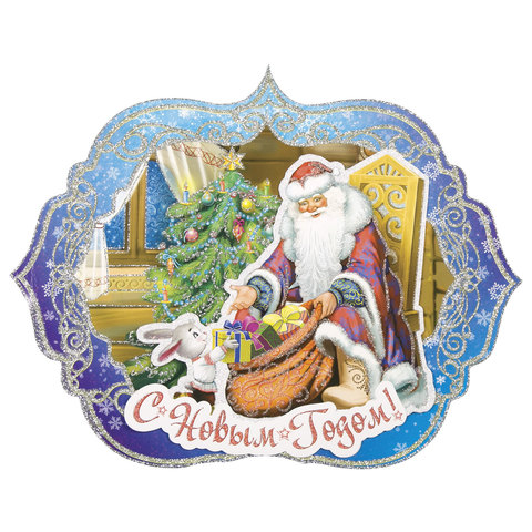 """Украшение для интерьера декоративное """"Дед Мороз и зайчик"""", 29х36 см, картон, 75154"""