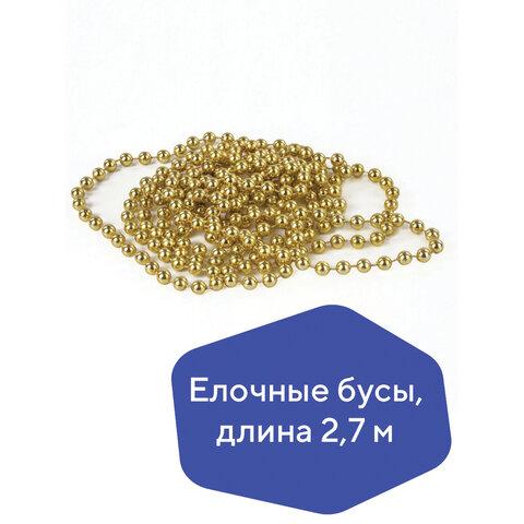 Бусы елочные ЗОЛОТАЯ СКАЗКА, диаметр 7,5 мм, длина 2,7 м, золотистые, 591136