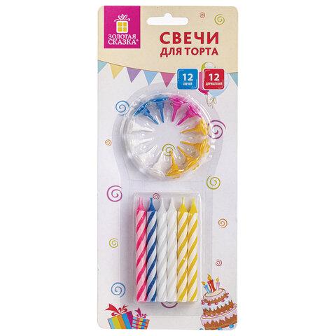 Набор свечей для торта 12 шт., 8 см, с держателями, ЗОЛОТАЯ СКАЗКА, в блистере, 591447