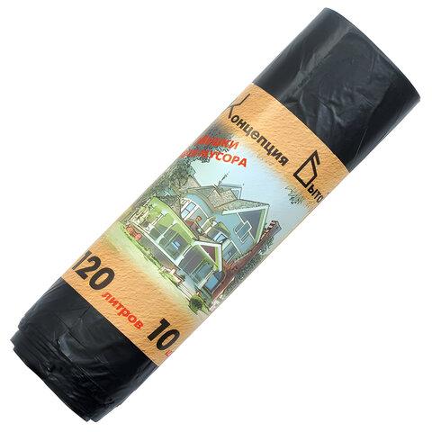 Мешки для мусора, 120 л, комплект 10 шт., рулон, ПНД, стандарт, 70х110 см, 15 мкм, КОНЦЕПЦИЯ БЫТА,черные, 0060