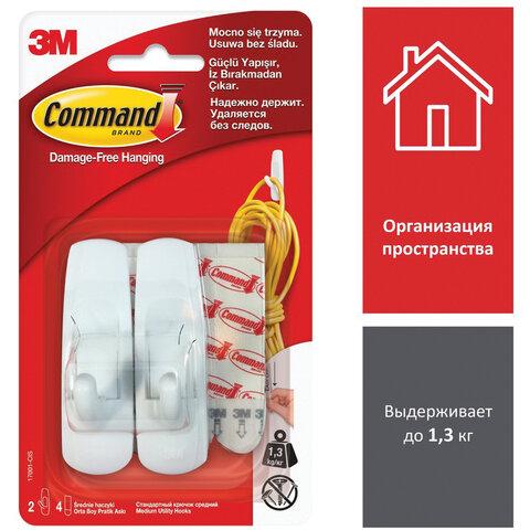 Крючки самоклеящиеся COMMAND, КОМПЛЕКТ 2 штуки, легкоудаляемые, средние, до 1,35 кг, 17001