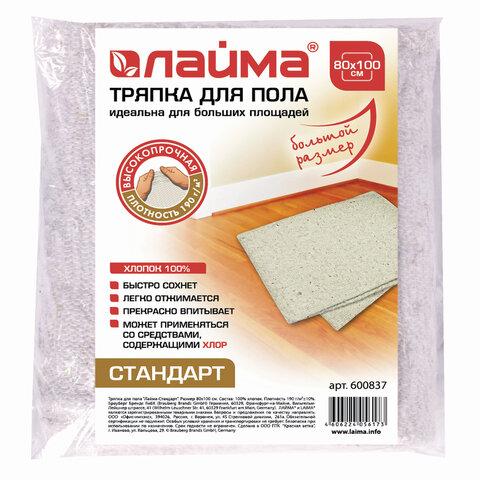 Тряпка для мытья пола 80х100 см, плотность 190 г/м2, ХПП, 100% хлопок,