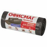 Мешки для мусора 30 л, черные, в рулоне 30 шт., ПНД 8 мкм, 50х60 см, ОФИСМАГ стандарт, 601379