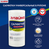 Салфетки универсальные в рулоне, 70 шт., 20х22 см, вискоза (спанлейс), 45 г/м<sup>2</sup>, LAIMA, 601566