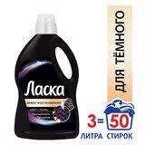 """Средство для стирки жидкое автомат 3 л ЛАСКА """"Сияние черного"""", гель-концентрат, 2462937"""