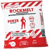 """Реагент антигололедный 5 кг, ROCKMELT Power (""""Рокмелт Пауэр""""), до -25С, мешок"""