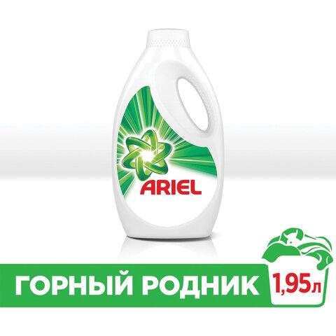 Средство для стирки жидкое автомат 1,95 л ARIEL (Ариэль)