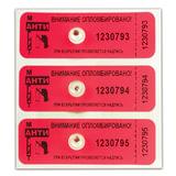 """Пломбы самоклеящиеся номерные """"АНТИМАГНИТ"""", для счетчиков, комплект 100 шт., 66 мм х 22 мм, красные, 602476"""