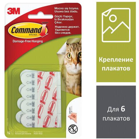 Клейкие полоски COMMAND, КОМПЛЕКТ 12 шт., для плакатов, легкоудаляемые, прямоугольные, белые, 17024