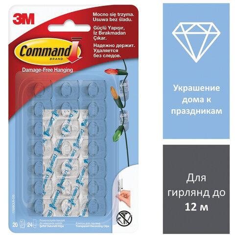 Крючки-клипсы самоклеящиеся COMMAND, КОМПЛЕКТ 20 шт., для гирлянд, легкоудаляемые, прозрачные, 17026CLR RU