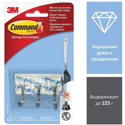 Крючки самоклеящиеся COMMAND, КОМПЛЕКТ 3 шт., для столовых приборов, прозрачные, до 225 г, 17067CLR RU
