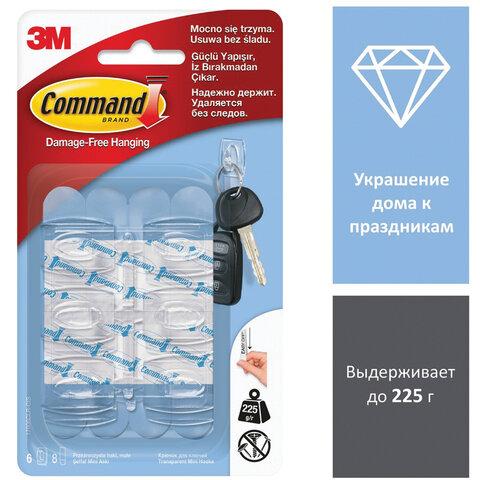 Крючки самоклеящиеся COMMAND, КОМПЛЕКТ 6 шт., для ключей, прозрачные, 17006CLR RU