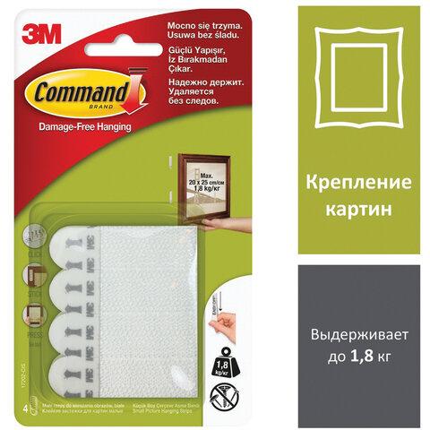Держатели-застежки самоклеящиеся для рамок COMMAND, КОМПЛЕКТ 4 шт., малые, белые, до 450 г, 17202